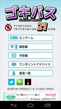 ゴキバス:アナタのうちからゴキブリがいなくなる21の方法 poster