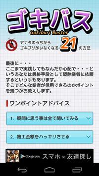 ゴキバス:アナタのうちからゴキブリがいなくなる21の方法 apk screenshot