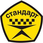 Такси Стандарт: Вызов Такси icon