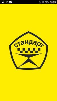 Такси Стандарт: Вызов Такси poster