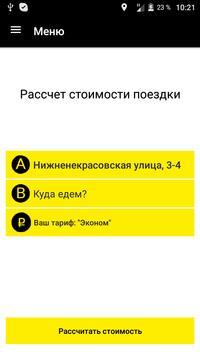 Такси Стандарт: Вызов Такси screenshot 10