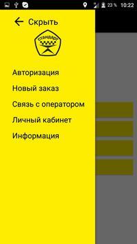 Такси Стандарт: Вызов Такси screenshot 1