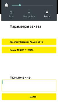 Такси Стандарт: Вызов Такси screenshot 2