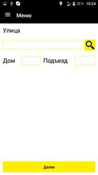 Такси Стандарт: Вызов Такси screenshot 7