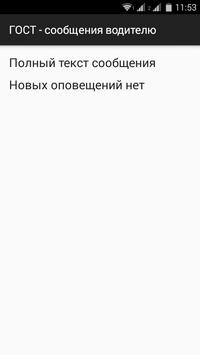 ГОСТ Сообщения screenshot 1