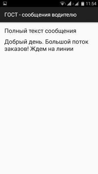 ГОСТ Сообщения screenshot 2