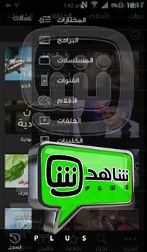 Shahid Net Plus Pro screenshot 3