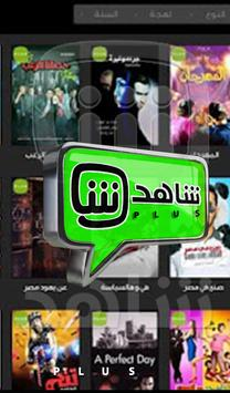 Shahid Net Plus Pro screenshot 1