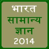 india gk in hindi icon