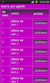 india gk in hindi poster