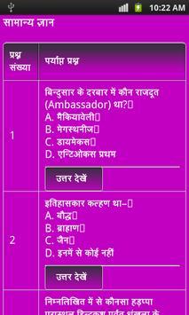 india gk in hindi screenshot 2