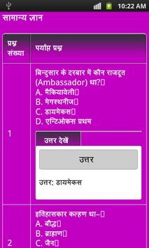 india gk in hindi screenshot 3