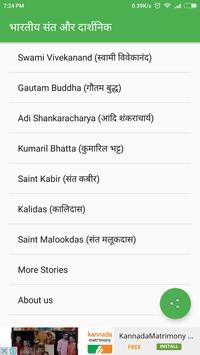 भारतीय संत और दार्शनिक screenshot 2
