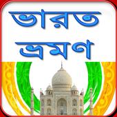 ভারত ভ্রমণ ও দর্শনীয় স্থান India Tourist Guide icon