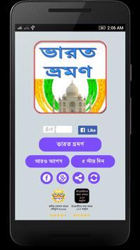 ভারত ভ্রমণ ও দর্শনীয় স্থান India Tourist Guide poster