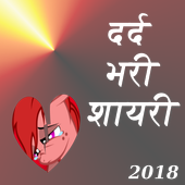 Sad Bewafa Dard Bhari Shayari Hindi Mai 2018 icon