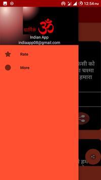 Dharmik Shayari screenshot 3