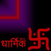 Dharmik Status Hindi New App 2018 (धार्मिक स्थिति) icon