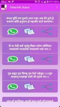 Dharmik Status Hindi New App 2018 (धार्मिक स्थिति) poster