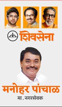 Manohar Panchal poster