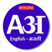 English to Marathi Dic(offline) icon