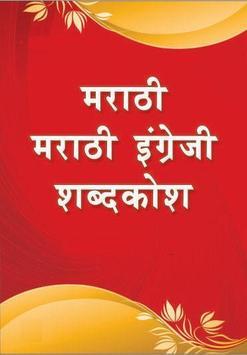 English to Marathi Dic(offline) poster