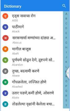 English to Marathi Dic(offline) screenshot 1