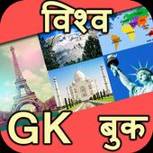 World GK in Hindi icon