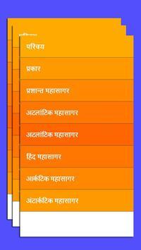 World GK in Hindi screenshot 1