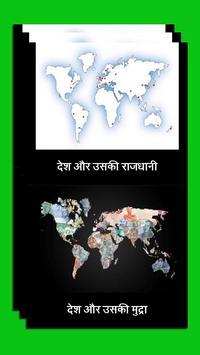 World GK in Hindi screenshot 2