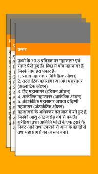 World GK in Hindi screenshot 3