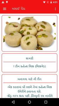 Indian Recipes Gujrati screenshot 1