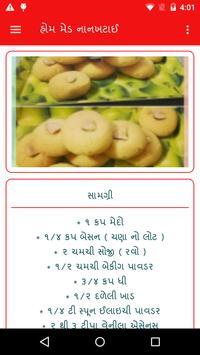 Indian Recipes Gujrati screenshot 4