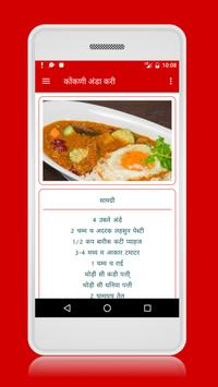 Indian Non-veg Recipes Hindi screenshot 3