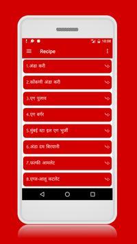 Indian Non-veg Recipes Hindi screenshot 1