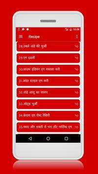 Indian Non-veg Recipes Hindi screenshot 2