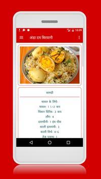 Indian Non-veg Recipes Hindi screenshot 4