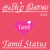 All Latest Best Tamil Status Quotes New App 2018 icon