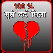 Dard Bhari Shayari Hindi 2018 (रोला दे आपको) icon