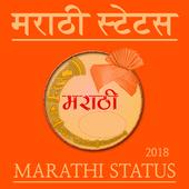 All Latest Marathi Status SMS 2018 मराठी स्टेटस icon