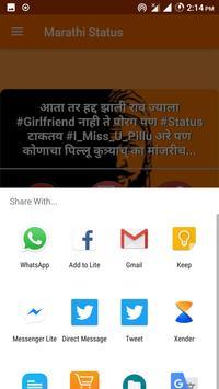 All Latest Marathi Status SMS 2018 मराठी स्टेटस screenshot 2