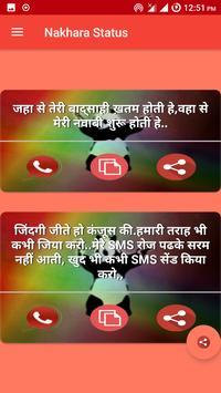 Latest King Attitude Bad Boy Status Hindi New 2018 screenshot 1
