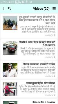 اخبار الهند screenshot 2