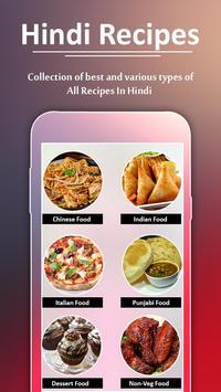 Recipe in hindi app download besan bhindi recipe besan wali bhindi rajasthani forumfinder Images