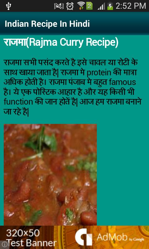 Indian recipes in hindi apk download free lifestyle app for indian recipes in hindi apk screenshot forumfinder Image collections