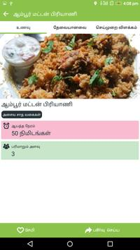 Variety rice healthy lunch box rice recipes tamil apk download variety rice healthy lunch box rice recipes tamil apk screenshot forumfinder Images