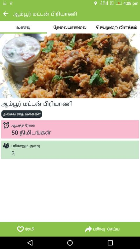 Variety Rice Healthy Lunch Box Rice Recipes Tamil For Android Apk