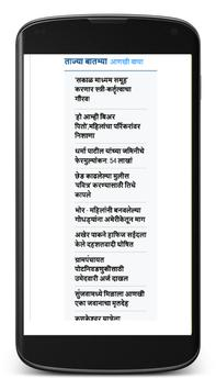 Marathi News screenshot 1