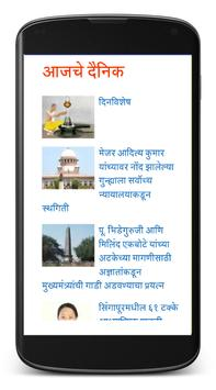 Marathi News screenshot 2