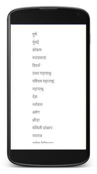 marathi news maharashtra poster